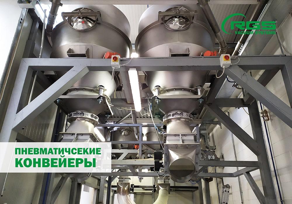 Пневматическая конвейерная система для транспортировки пищевых порошков